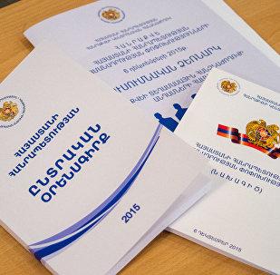 Избирательное право Армении