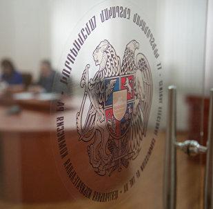Заседание ЦИК Армении