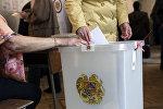 Выборы в НС РА. Голосование