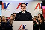 Премьер-министр Сербии и кандидат в президенты Александр Вучич после победы на президентских выборах в своей штаб-квартире в Белграде, Сербия