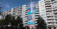 Предвыборные плакаты политической партии Альтернатива для Германии