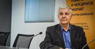 Председатель Пушкинского общества русскоязычных литераторов Грузии Арион Михаил Айдинов