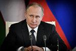 LIVE: Трансляция пресс-конференции Владимира Путина и Серджо Маттареллы