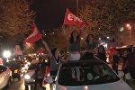 Ликование на улицах Стамбула
