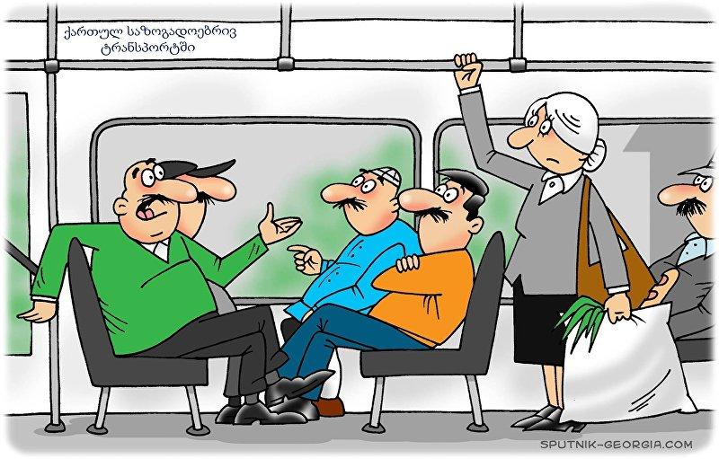 ვითარება საზოგადოებრივ ტრანსპორტში