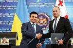 Главы МИД Украины и Грузии Павел Климкин и Михаил Джанелидзе