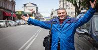 Путешественник Нодар Беридзе