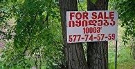 Объявление о продаже участка земли в городе Мцхета