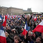 Сторонники избранного президента Франции Эммануэля Макрона отмечают его победу на праздничном митинге в центре Парижа после объявления результатов второго тура президентских выборов