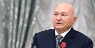 Бывший мэр Москвы Юрий Лужков