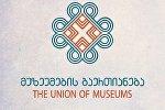 მუზეუმების გაერთიანება