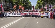 Тысячи людей прошли шествием по Тбилиси  в День святости семьи