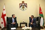 Премьер Грузии Георгий Квирикашвили и король Иордании Абдалла II