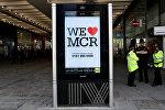 Сотрудники британской полиции в центре Манчестера, где на стадионе произошел теракт