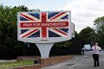 Баннер, выражающий соболезнования жертвам теракта, на въезде в город Манчестер