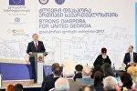 Премьер Грузии Георгий Квирикашвили на форуме Сильная диаспора для единой Грузии
