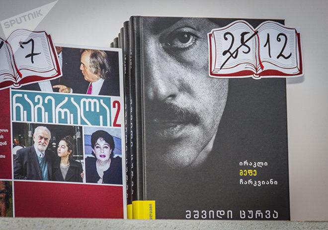 Роман Ираклия Чарквиани Спокойное плавание на книжном фестивале в Тбилиси