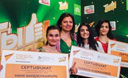 Грандиозный финал Ты Супер! в Кремле: Нана Вардзелашвили и другие участники получили призы