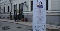 Баннер Международного студенческого кинофестиваля Амирани