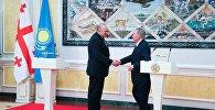 Георгий Маргвелашвили и Нурсултан Назарбаев