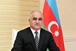 Министр экономики и промышленности Шахин Мустафаев