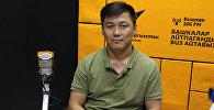 Мастер-тренер по первой доврачебной помощи Замир Дуйшеев во время интервью Sputnik Кыргызстан