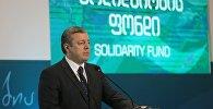 Георгий Квирикашвили на презентации отчета Фонда солидарности Грузии