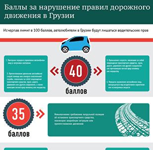 Справочник для водителей в Грузии: новая цена нарушений