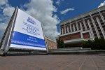 Основным местом проведения мероприятия сессии ПА ОБСЕ станет Президент-отель