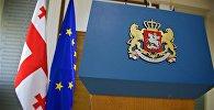 Трибуна для выступлений в зале для брифингов в правительственной администрации Грузии