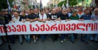 """Многотысячная акция протеста против нелегальных мигрантов """"Марш грузин"""