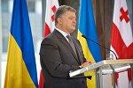 Президент Украины Петр Порошенко на пресс-конференции в столице Грузии