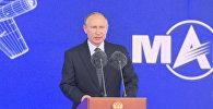 Владимир Путин выступил на авиасалоне МАКС-2017