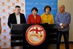 Пресс-конференция депутатов фракции Альянс патриотов Грузии