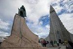 Горожане у памятника скандинавскому мореплавателю Лейферу Эрикссону и у лютеранской церкви Хадльгримскиркья в Рейкьявике