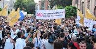 Акция оппозиционной партии Европейская Грузия – движения за свободу в центре Тбилиси