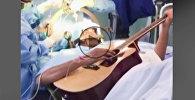 Жажда жизни: музыкант семь часов играл на гитаре во время операции