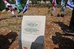 Памятная табличка с именем Георгия Квирикашвили в Израиле