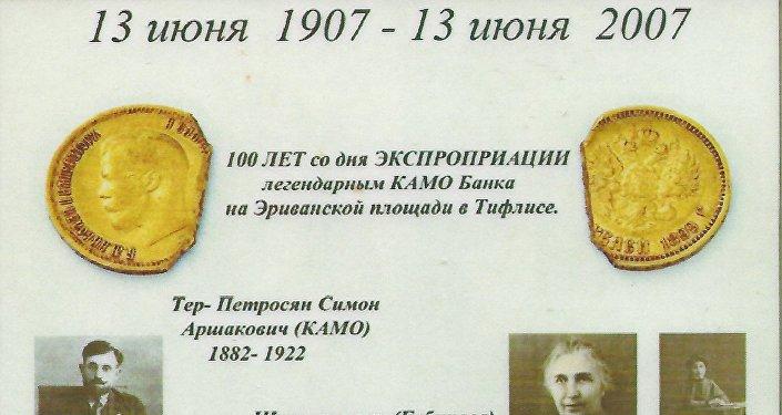 Памятный календарь, выпущенный к столетию экспроприации