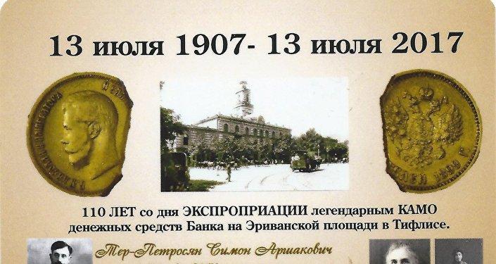 Памятный календарь, выпущенный Сергеем Иоаннесяном к 110-летию экса