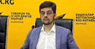 Директор Евразийского аналитического клуба Никита Мендкович в мультимедийном пресс-центре Sputnik Кыргызстан