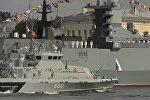 Военно-морской парад в Санкт-Петербурге в честь Дня ВМФ