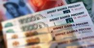 Российские рублевые банкноты