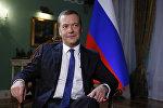 Дмитрий Медведев дает интервью журналистам