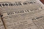 О чем писала тифлисская газета в 1887 году