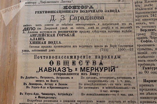 Заметки в Тифлисском листке 130-летней давности