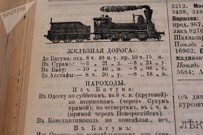 Газета Тифлисский листок 1887 года