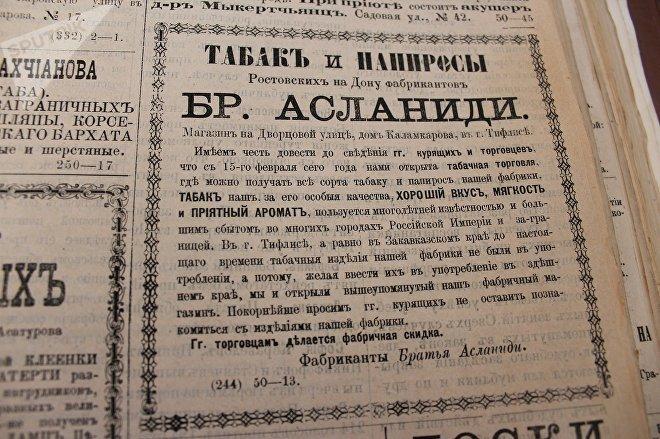 Реклама 130 лет назад