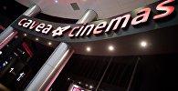 В одном из тбилисских кинотеатров