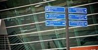 Тбилисский международный аэропорт